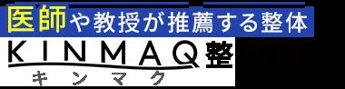「筋膜メディカル整体院」水戸市で《医師や大学教授が推薦》 ロゴ